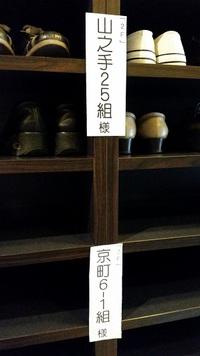 自治区の集まり・役員さんの引き継ぎ会・慰労会・・・お食事会全般承ってます!豊田市座敷個室バスあり。