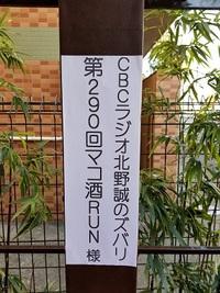 マコ酒RUNが当店にて開催されました☆北野誠のズバリ!~CBCラジオの人気番組です~