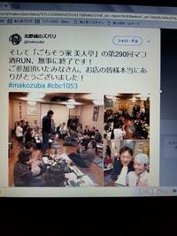 マコ酒RUNの余波・・・。さすがの人気!CBCラジオ☆