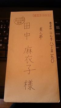 職場体験の中学生からの手紙。