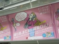 おいでんバスに乗ったら☆ナウい広告発見!豊田市