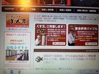 当店のブログがプチリニューアル☆同窓会・クラス会は当店で!豊田市美人亭