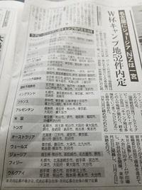 いよいよ来年!ラグビーワールドカップが豊田市に☆