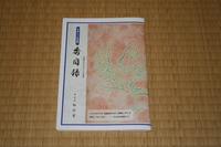 京都 松栄堂のお線香