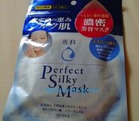 資生堂専科のお手軽マスク