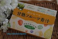 おいし~い甘熟フルーツ青汁 PREMIUM