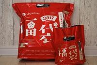 3COINS 福袋2種(2017) ネタバレ