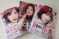 今月は美容誌3冊