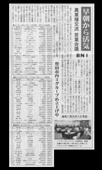 矢作新報さんに豊田市のBNI取材されました!