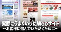 実際に上手くいったWebサイト 飲食店ブログの形