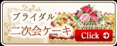 結婚式の二次会ケーキ