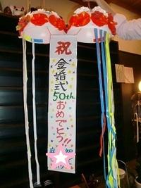 サプライズで「くす玉」どうですか?豊田市 宴会 記念日 美人亭 2013/10/30 09:00:58