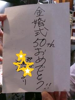 サプライズで「くす玉」どうですか?豊田市 宴会 記念日 美人亭
