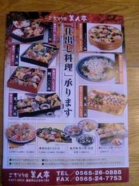お盆休みはどのように?豊田市で配達やってるお店です!オードブル・舟盛りなど。当店の夏休みもお知らせします。 2017/07/14 20:13:19