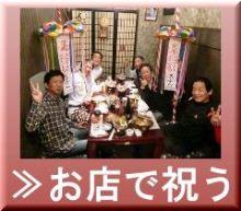 →お店で祝う