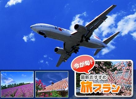 豊田市の安心満足の旅行代理店:中央トラベル