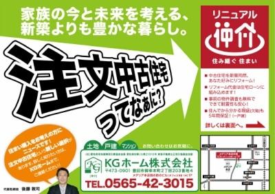 豊田市 おいでんチャプター 集客支援・ブランディングのルーコです!