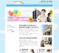 豊田市のとのも法律事務所様のWEBサイト完成!