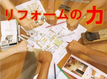 豊田市のリフォームなら豊田ホームサービス!