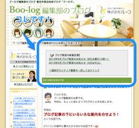 ブログカスタマイズの方法 2013/05/09 15:43:47