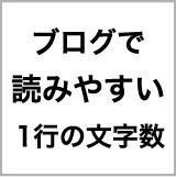 ブログで読みやすい1行の文字数 2008/08/06 15:12:42