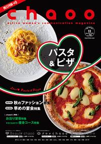 西三河chaoo 11月号発刊(^O^)/