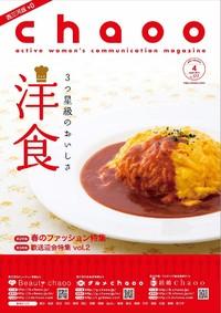 """西三河版chaoo4月号発刊♪ みんなの""""ごちそう""""はな~に??"""