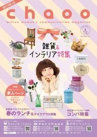 西三河版chaoo5月号発刊♪ オシャレで可愛い雑貨&インテリア特集♡