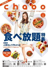 西三河版chaoo6月号発刊♪ 美味しいものを好きなだけ♡食べ放題特集!!
