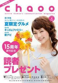 西三河chaoo8月号発刊!!夏限定グルメ特集&15周年プレゼントも♪