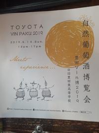 豊田ワイン万博 開催です!