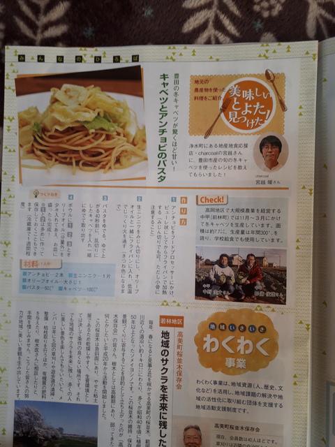 広報とよたでキャベツを使った方イタリア料理を紹介しました!