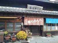 かんから餅(岐阜県恵那市岩村)