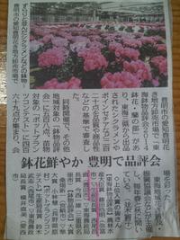 新聞に載りましたぁ!
