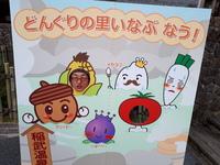 どんぐりの里いなぶ、20周年イベント開催!!