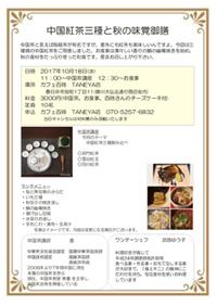 【イベントお知らせ】「中国紅茶三種と秋の味覚御膳」