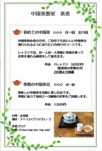 「初めての中国茶コース」