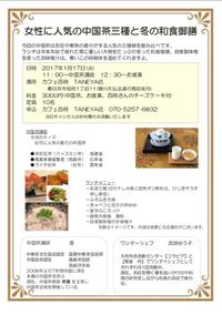 【イベントお知らせ】「女性に人気の中国茶三種と冬の和食御膳」 2016/12/16 18:19:11