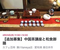 【追加募集】中国茶講座と和食御膳