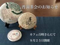 【募集中】プーアル茶会開催のお知らせ 2019/07/30 14:27:57