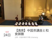*満席* 10月24日 中国茶講座と和食御膳