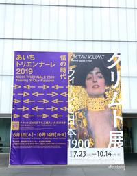 クリムト展 豊田市美術館