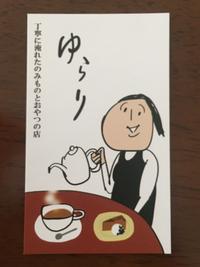 *謝謝*ゆらりの中国茶会〜烏龍茶〜 終了しました