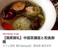 【満席御礼】中国茶講座と和食御膳 7月開催分