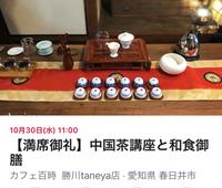 【満席御礼】中国茶講座と和食御膳 10月開催分
