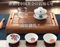 【満席御礼】神無月中国茶会 2019/09/28 19:28:20