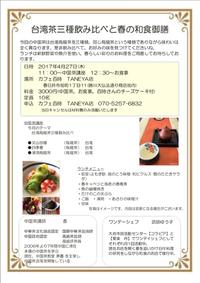 【満席】「台湾茶三種飲み比べと春の和食御膳」 2017/04/23 08:43:19