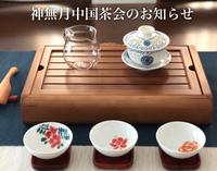 【募集中!残席わずか】神無月中国茶会 2019/09/23 15:06:00
