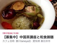 【募集中】中国茶講座と和食御膳 7月開催分