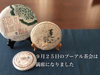 【満席御礼】プーアル茶会 2019/07/31 21:51:07